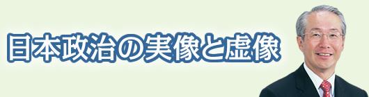 日本政治の実像と虚像