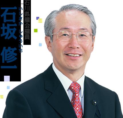 石川県議会議員 石坂修一